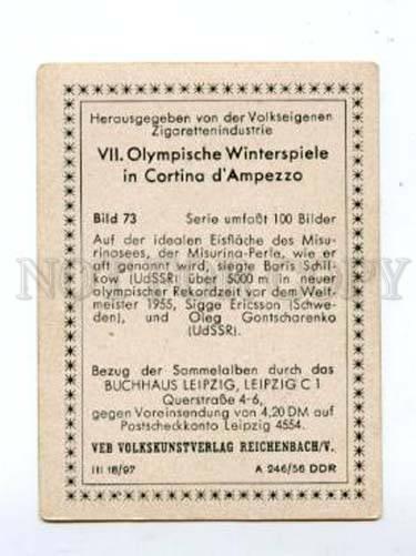 166979 VII Olympic OLEG GONCHARENKO skaters CIGARETTE card