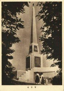 korea coree, PYONGYANG, Liberation Monument (1950s) Postcard