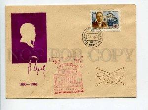 297784 USSR 1960 year writer Anton Chekhov silhouette COVER w/ perfin