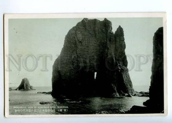 151922 Japan MURORAN Horaimon Rock Vintage postcard