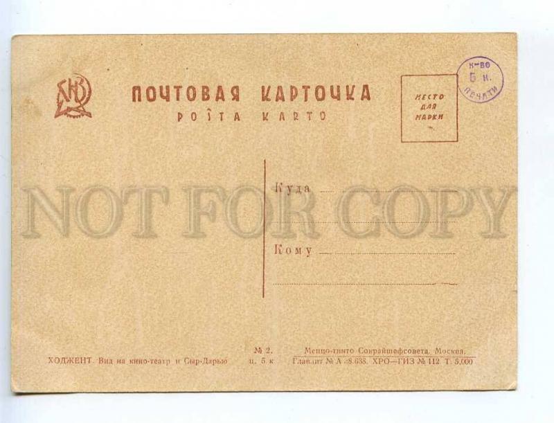 232544 USSR Tajikistan Khujand cinema theatre Vintage postcard