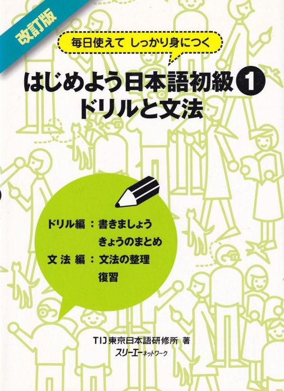 Learn Japanese Beginners Class 1 Workbook Hajimeyo  Book
