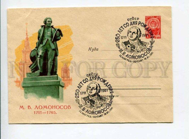 297921 1961 Lesegri polymath scientist writer Mikhail Lomonosov monument Moscow