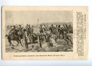178238 RUSSIA WAR 1812 Cossacks Apukhtina for museum vintage