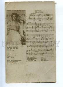 232195 VIALTSEVA Russian Operetta Gypsy SINGER w/ notes photo