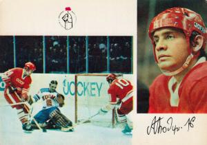 MOSCOW, Russia: 1974; Ice Hockey Player #5