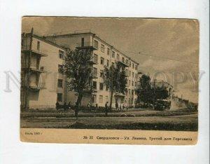 3098014 RUSSIA Sverdlovsk Lenin street Gorsovet house Vintage