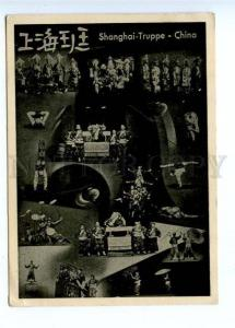 177227 ADVERTISING Shanghai Truppe CHINA CIRCUS old COLLAGE