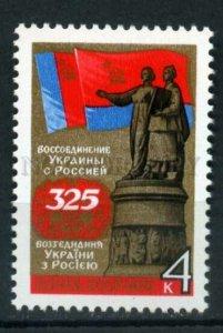 507910 USSR 1979 year Anniversary reunion of Ukraine w/ Russia