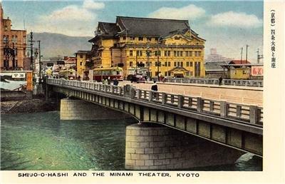 Shijo-Ohashi & The Minami Theater KYOTO Japan c1940s Vintage Postcard