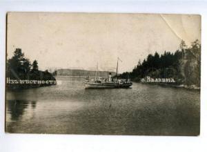 160783 Russia VALAAM Ship SERGIY Vintage photo postcard