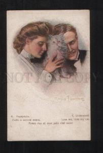 076566 Lovers w/ White KITTENS by UNDERWOOD old RUSSIAN
