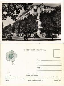 CPA AK ODESSA Hotel Tchervoniy. Russia Ukraine (168662)