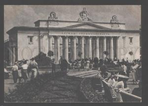 104078 USSR Exhibition Moscow pavilion Light industry Old PC