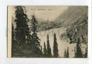 3128110 Kazakhstan ISSYK Issykskoye Lake Vintage postcard