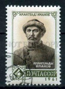 505851 USSR 1961 y revolutionary KazakhstanAmangeldy Imanov