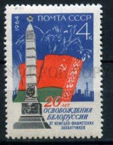 506476 USSR 1964 year anniversary liberation of Belarus stamp