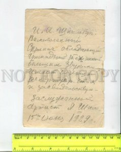 436494 1929 State Bolshoi Theater signed director archives violinist Shpilberg
