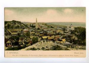 248385 Russia Yurievets Vintage Dmitriev tinted postcard