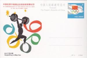 Weightlifting In 60kg Class Gold Medal Won By Peoples Republic Of China 1984 ...