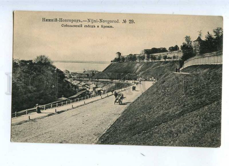 232283 RUSSIA Nizhny Novgorod Sobolewski down Vintage postcard