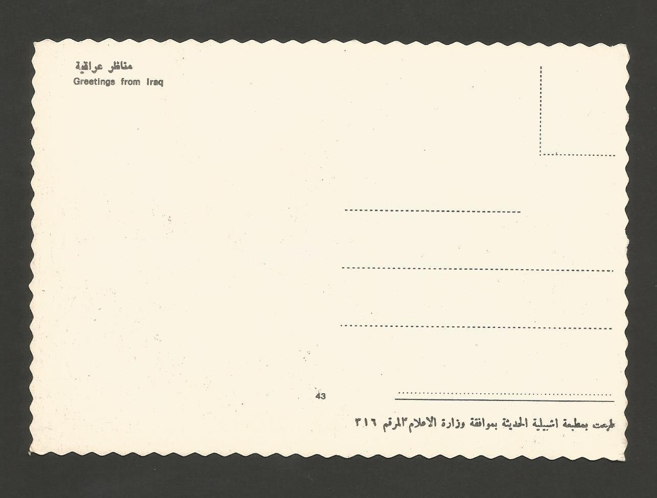 Postcard 1960s iraq z1 history architecture hippostcard listing kristyandbryce Gallery