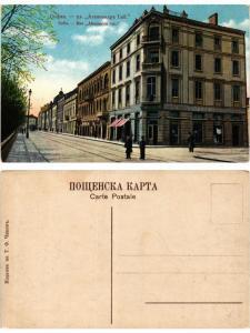 CPA AK SOFIA Rue Alexandre Ier BULGARIA (402672)