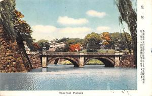Japan Old Vintage Antique Post Card Imperial Palace Postal Used Unknown