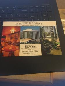 Vintage Postcard: Miyako Hotel , Tokyo