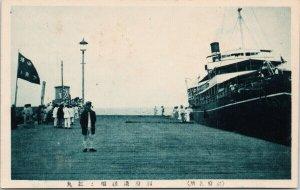 Beppu Harbor Japan Steamship Unused Postcard F68