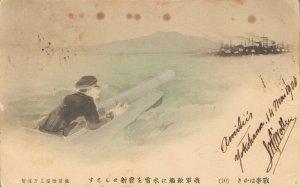 Japan Japanese War Propaganda Postcard Litho 03.82