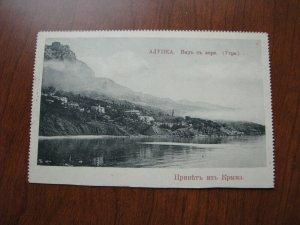 Russia Postcard 1909 Postmark Town on Shoreline