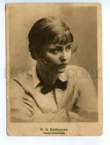 249899 Russia Maria Babanova movie revolution theatre 1928 yea