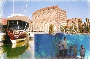 Kuwait multi view boat architecture port aquarium Postcard