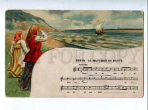 183809 RUSSIA SERIES SONGS Down Mother Volga notes Vintage
