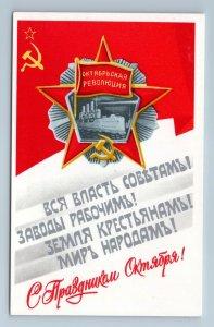 1987 GLORY OCTOBER All power to Soviet Peace decree Propaganda USSR Postcard