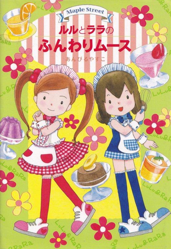 Ruru To Rara No Funwari Mui Su Japanese Cookery Recipe Learn Book