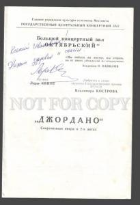 091194 LORA KVINT Rus COMPOSER Opera CONCERT Program AUTOGRAPH