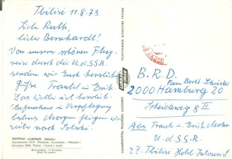 Georgia, Tbilisi, Iveria Hotel, 1973 used Postcard