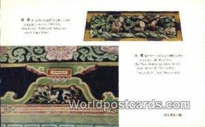 Sleeping Cat Jingro Hidari Japan Unused