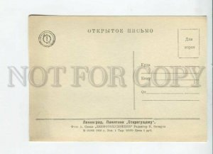 433169 USSR Leningrad monument to the Guardian 1950 year postcard