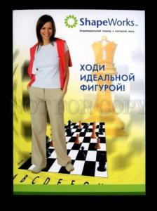 135825 CHESS with ADVERTISING Nutrition & Skin Care products