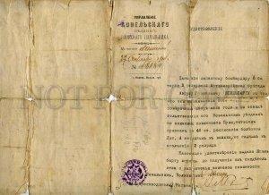 434848 1914 Kovel certificate performance military service violinist Shpilberg