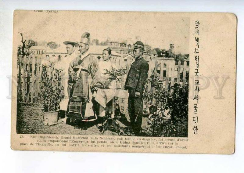 247325 KOREA SEOUL Kim Ong Niouck marechal of Nobility Vintage