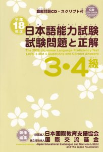 The 2006 Japanese Language Proficiency Test L3&4 Q&A Book