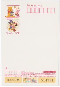 DISNEY JAPAN-  WINNIE THE POOH POSTAL CARD 2013