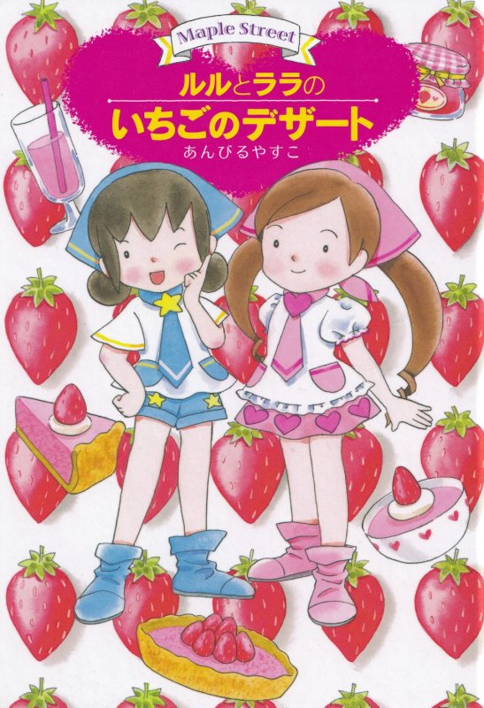 Lulu and Lara Strawberry Desert Cookery Learn Japanese Childrens Recipe Book