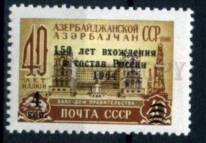 506448 USSR 1964 y Azerbaijan annexation to Russia overprint