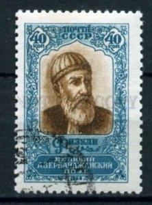 505163 USSR 1958 year Azerbaijani poet Fuzuli stamp