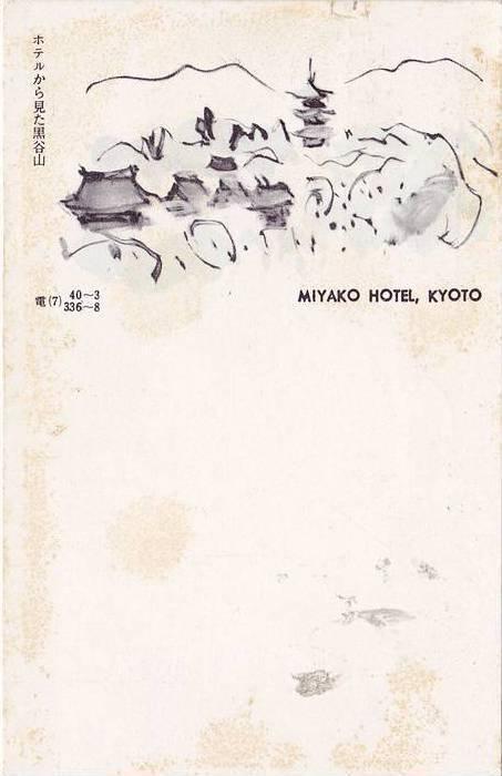 Gracious Resort, Beautifully Landscaped Japanese Gardens, Miyako Hotel, Kyoto...